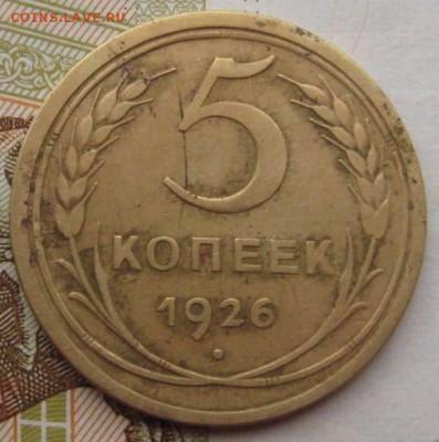 5 копеек 1926, до 15.09.17 в 22.00 мск - IMG_2805.JPG
