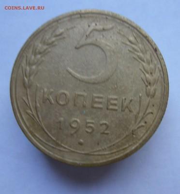 5 копеек 1930, 1952 до 15.09 в 22-00 - P1040136.JPG