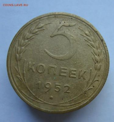 5 копеек 1930, 1952 до 15.09 в 22-00 - P1040134.JPG