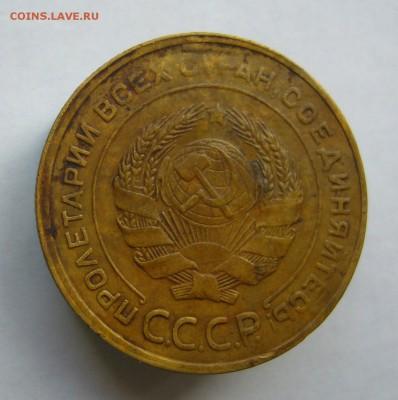 5 копеек 1930, 1952 до 15.09 в 22-00 - P1040151.JPG