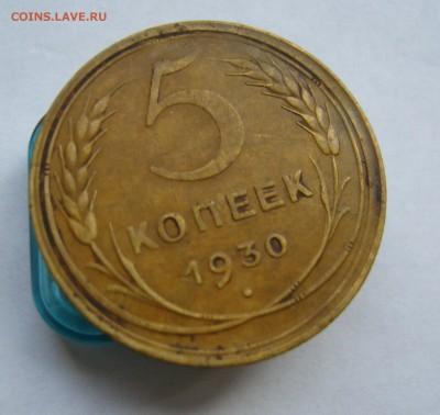 5 копеек 1930, 1952 до 15.09 в 22-00 - P1040147.JPG