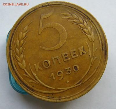 5 копеек 1930, 1952 до 15.09 в 22-00 - P1040146.JPG