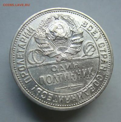 50 копеек 1926 до 15.09 в 22-00 - P1040163.JPG