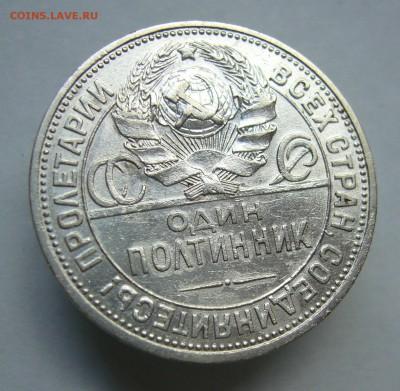 50 копеек 1926 до 15.09 в 22-00 - P1040162.JPG