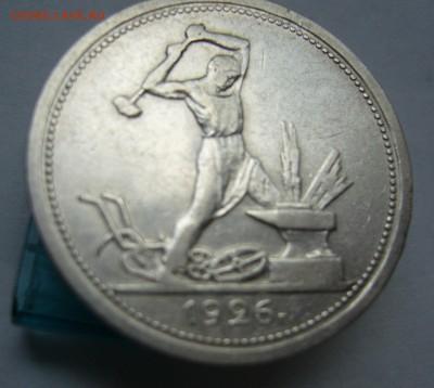 50 копеек 1926 до 15.09 в 22-00 - P1040158.JPG