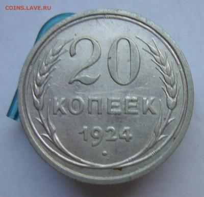 20 копеек 1923 .1924 до 15.09 в 22-00 - P1040142.JPG