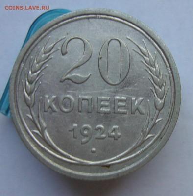 20 копеек 1923 .1924 до 15.09 в 22-00 - P1040141.JPG