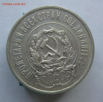20 копеек 1923 .1924 до 15.09 в 22-00 - P1040175.JPG