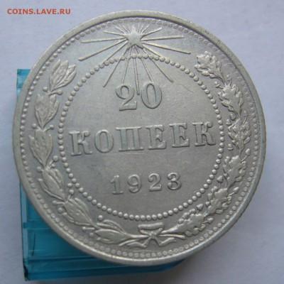 20 копеек 1923 .1924 до 15.09 в 22-00 - P1040174.JPG