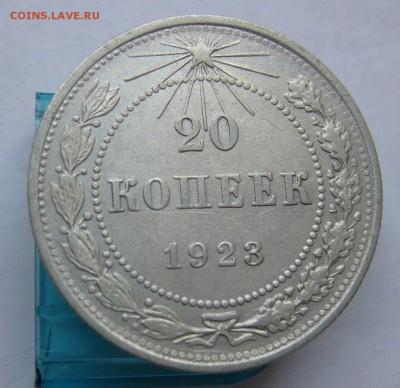 20 копеек 1923 .1924 до 15.09 в 22-00 - P1040173.JPG