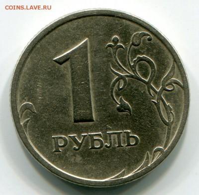 1 рубль 1997 раскол № 4 до 19-09-2017 до 22-00 по Москве - С 4