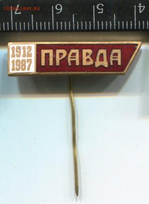 Правда до 19-09-2017 до 22-00 по Москве - img496