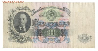 100 рублей 1947, до 16 сентября 21:59:59 - CCCH 100 рублей 1947 1