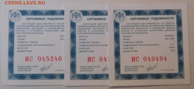 3х3 рубля «Алмазный фонд» до 21.09.17  22:00 - Сертификаты.JPG