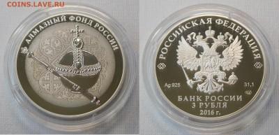 3х3 рубля «Алмазный фонд» до 21.09.17  22:00 - Скипетр