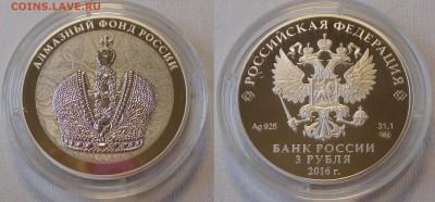 3х3 рубля «Алмазный фонд» до 21.09.17  22:00 - Корона