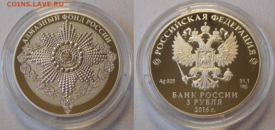 3х3 рубля «Алмазный фонд» до 21.09.17  22:00 - Орден