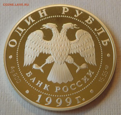 3х1 рубль 1999 Красная книга России до 21.09.17  22:00 - Ёж (2).JPG