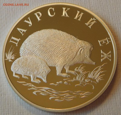 3х1 рубль 1999 Красная книга России до 21.09.17  22:00 - Ёж (1).JPG
