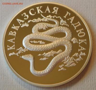 3х1 рубль 1999 Красная книга России до 21.09.17  22:00 - Гадюка (1).JPG