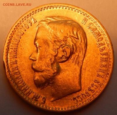 5 рублей 1898 г. 2-й л.ш. До 21:00 19.09 - IMG_4160.JPG