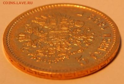 5 рублей 1898 г. 2-й л.ш. До 21:00 19.09 - IMG_4156.JPG