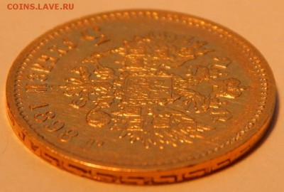 5 рублей 1898 г. 2-й л.ш. До 21:00 19.09 - IMG_4155.JPG