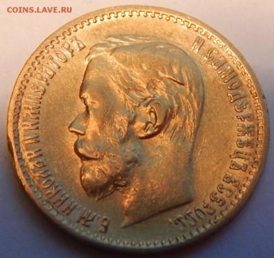 5 рублей 1898 г. 2-й л.ш. До 21:00 19.09 - IMG_4154.JPG