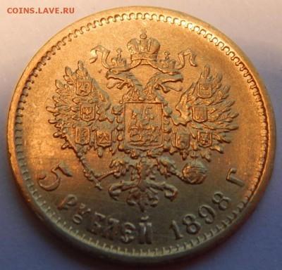 5 рублей 1898 г. 2-й л.ш. До 21:00 19.09 - IMG_4153.JPG