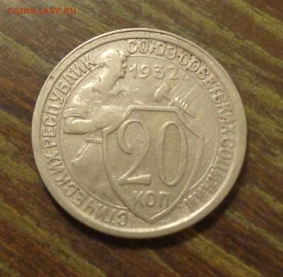 20 копеек 1932 до 22.09, 22.00 - 20 к 1932__1