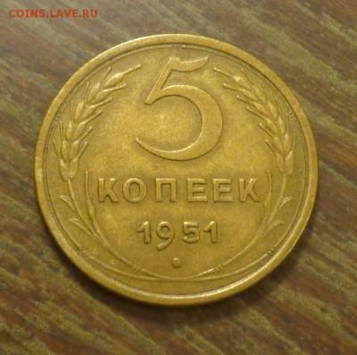 5 копеек 1951 до 22.09, 22.00 - 5 к 1951