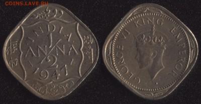 2 анны 1947 до 22:00мск 22.09.17 - 1-2 анны 1947