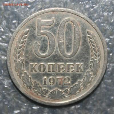 50 копеек 1972г., до 23.09 в 22.00 по (МСК) - IMG_1760.JPG