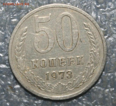 50 копеек 1973г., до 23.09 в 22.00 по (МСК) - IMG_1762.JPG