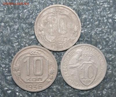 10 копеек 1932,36,39г., до 23.09 в 22.00 по (МСК) - IMG_1766.JPG