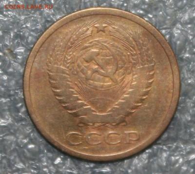 5 коп. 1973г., до 23.09 в 22.00 по (МСК) - IMG_1770.JPG