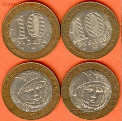 10 рублей Гагарин-2001 СПМД-2 шт., до 21.00 мск 24.09.2017 - БИМ 10 рублей Гагарин-2001- СПМД-2 шт.