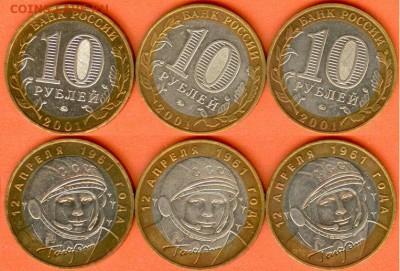 10 рублей Гагарин-2001 ММД-3 шт., до 21.00 мск 24.09.2017 - БИМ 10 рублей Гагарин-2001- ММД - 3 шт.