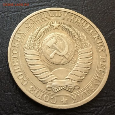 1 рубль 1984 с 200 руб!!! до 25.09.17 - IMG_5889-18-09-17-05-15.JPG