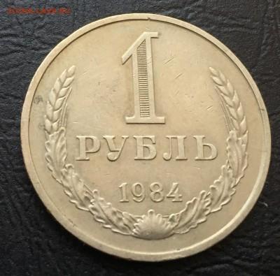 1 рубль 1984 с 200 руб!!! до 25.09.17 - IMG_5886-18-09-17-05-15.JPG