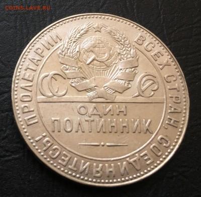 Полтинник 1924 Т.Р  с 200 руб!!! до 25.09.17 - IMG_5903-18-09-17-09-17.JPG