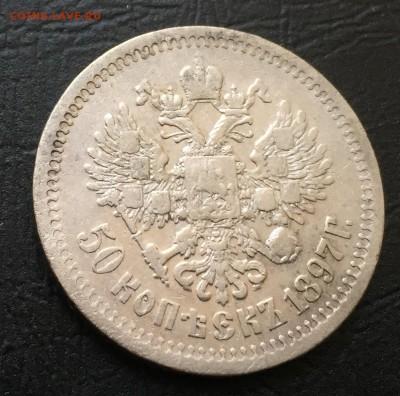 50 копеек 1897 * с 200 руб!!! до 25.09.17 - IMG_5908-18-09-17-09-17.JPG