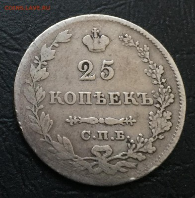 25 копеек 1829 с 200 руб!!! до 25.09.17 - IMG_5942-18-09-17-11-01.JPG