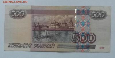 500 рублей 1997 (2004) - rQUyli0XIWc