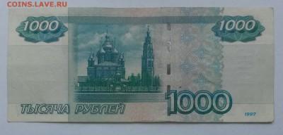 1000 рублей 1997 (2004) - WWjMBiF-H8E
