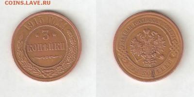 3 КОПЕЙКИ 1915 С РУБЛЯ! 25 сентября ПОНЕДЕЛЬНИК 22:00 Мск - 2