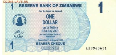 Зимбабве доллар 2006 до 25.09.2017 в 22.00мск (Е108) - 1-1зим1д2006а