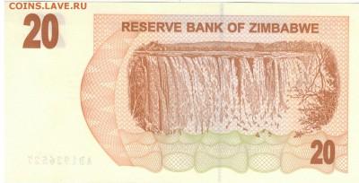 Зимбабве 20 долларов 2006 до 25.09.2017 в 22.00мск (Д837) - 1-1зим20д2006