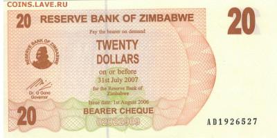Зимбабве 20 долларов 2006 до 25.09.2017 в 22.00мск (Д837) - 1-1зим20д2006а