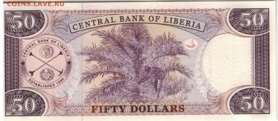 Либерия 50 долларов 2011 до 25.09.2017 в 22.00мск (Е113) - 1-1либ50